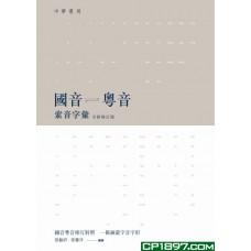 《國音粵音索音字彙》 (全新修訂版)