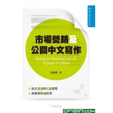 市場營銷及公關中文寫作