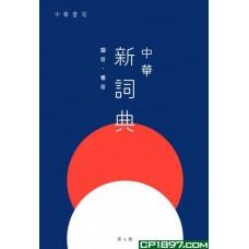 中華新詞典(第4版)