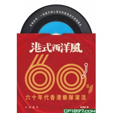 港式西洋風——六十年代香港樂隊潮流
