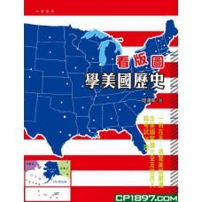 《看版圖學美國歷史》