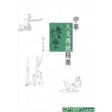 中華人文傳統精要˙博學篇