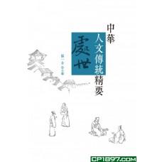 中華人文傳統精要˙處世篇