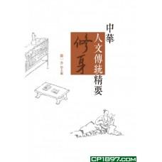 中華人文傳統精要˙修身篇