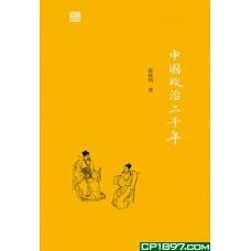 中國政治二千年