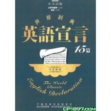 世界經典英語宣言15篇