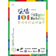 廣告101——引爆Digital Marketing