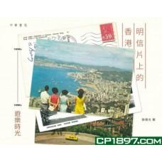 明信片上的香港——1950's-1990's遊樂時光