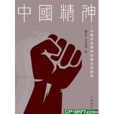 中國精神——中華民族精神的傳承與創新