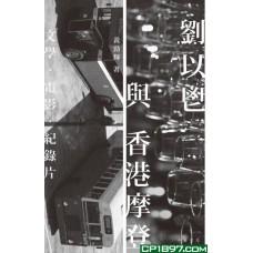 劉以鬯與香港摩登:文學·電影·紀錄片