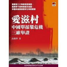 愛滋村——中國單採漿危機三維舉證