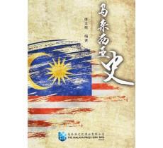 馬來西亞史 [修訂版]