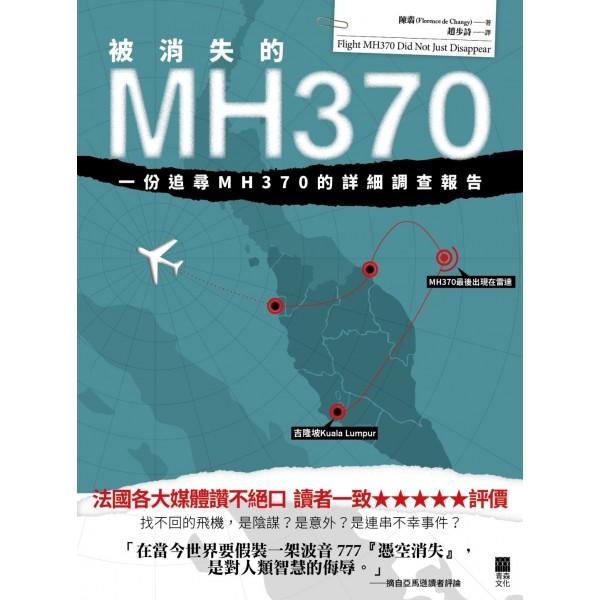 被消失的MH370