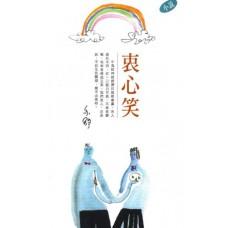 亦舒作品系列(300)衷心笑(小說)
