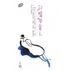 亦舒作品系列(301)紅樓夢裡人(散文)
