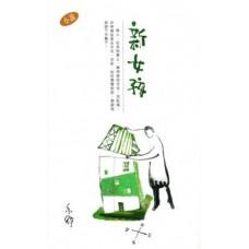 亦舒作品系列(304)新女孩(小說)