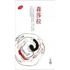 亦舒作品系列(305)森莎拉(小說)