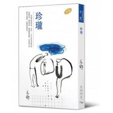 亦舒作品系列(306)珍瓏(小說)