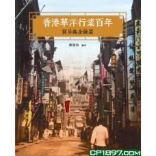 香港華洋行業百年——貿易與金融篇