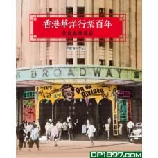 香港華洋行業百年 飲食與娛樂篇