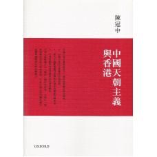 中國天朝主義與香港