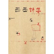 西西詩集(1959-1999)