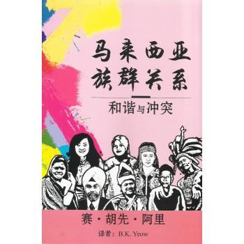 馬來西亞族群關系——和諧與衝突