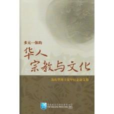 多元一體的華人宗教與文化