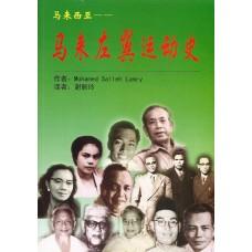 馬來西亞-馬來左翼運動史