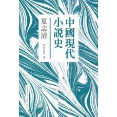 中國現代小說史(精)