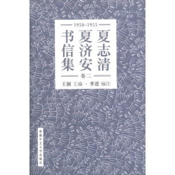 夏志清夏濟安書信集(卷二)1950-1955
