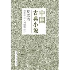 中國古典小說(簡體版)