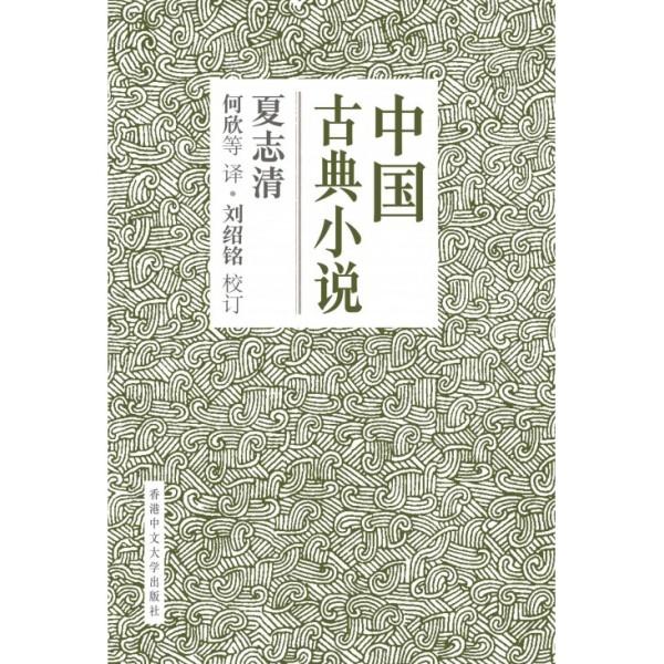 中國古典小說(精)(簡體版)