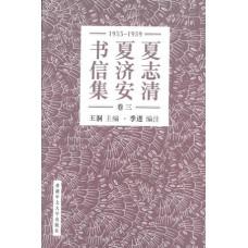 夏志清夏濟安書信集(卷三)1955-1959