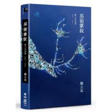 巫術掌紋——陳大為詩選(1992-2013)