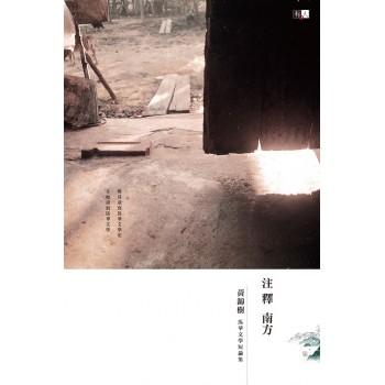 注釋南方——馬華文學短論集