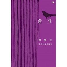 余生——黎紫書微型小說自選集