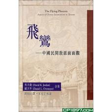 飛鸞——中國民間教派面面觀