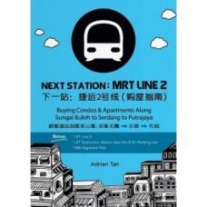 MRT Line 2 下一站——捷運2號線