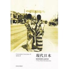 【牛津通識】現代日本