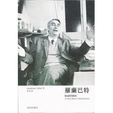 【牛津通識】羅蘭巴特