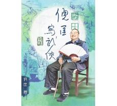 倪匡寫武俠