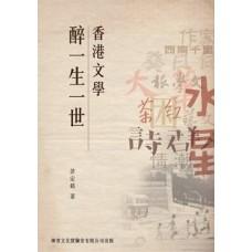 香港文學醉一生一世