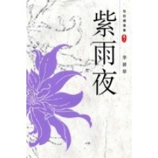紫雨夜——怪談精選集卷六