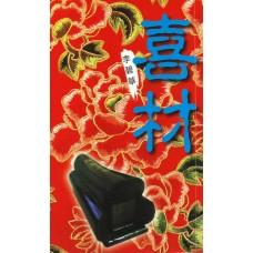 喜材(李碧華作品#105)