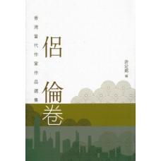 香港當代作家作品選集·侶倫卷