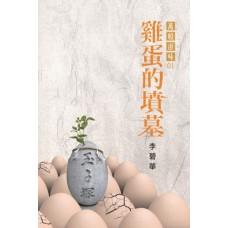 雞蛋的墳墓