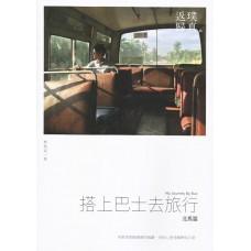 搭上巴士去旅行(北馬篇)