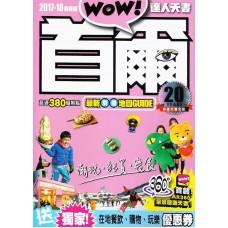 首爾達人天書(2017-18最新版)