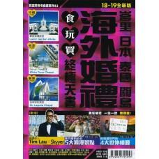 長空出版 043 海外婚禮食玩買終極天書 18-19